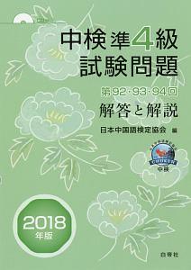 中検準4級試験問題 第92・93・94回 解答と解説 2018