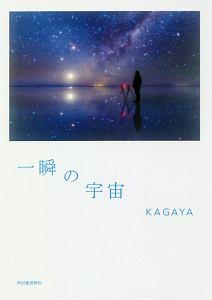 一瞬の宇宙