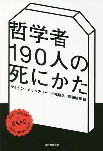 サイモン クリッチリー『哲学者190人の死にかた』