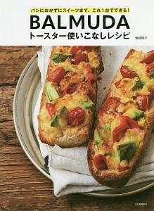 BALMUDAトースター使いこなしレシピ