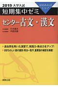 大学入試 短期集中ゼミ センター古文・漢文 2019