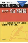 大学入試 短期集中ゼミ センター英語 客観問題 2019