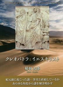 クレオパトラとイエスキリスト