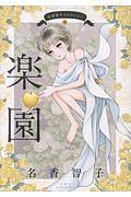 楽園 名香智子コレクション4