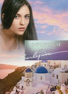 『シチリアの花嫁』キャット・キャントレル