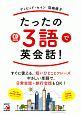 たったの3語で英会話! CD BOOK