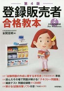 登録販売者 合格教本<第4版> CD-ROM付き