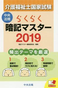 らくらく暗記マスター 介護福祉士国家試験 2019