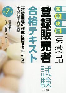完全攻略 医薬品 登録販売者試験 合格テキスト<第7版>