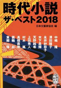 時代小説 ザ・ベスト 2018