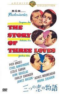 三つの恋の物語