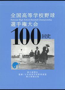 『全国高等学校野球選手権大会100回史』朝日新聞社