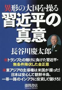 『異形の大国を操る習近平の真意』長谷川慶太郎