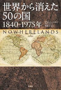 世界から消えた50の国 1840-1975