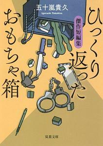 『ひっくり返ったおもちゃ箱 傑作短編集』五十嵐貴久