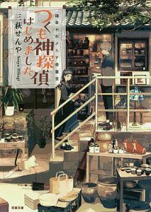 『鎌倉やおよろず骨董堂 つくも神探偵はじめました』三萩せんや