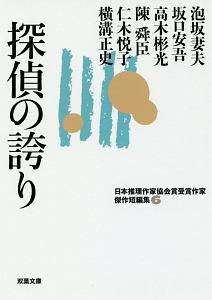 『探偵の誇り 日本推理作家協会賞受賞作家傑作短編集6』ヴェルナー・シューマン