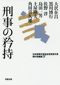 佐野洋『刑事の矜持 日本推理作家協会賞受賞作家傑作短編集7』