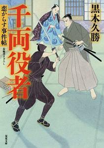『千両役者 恋がらす事件帖3』黒木久勝