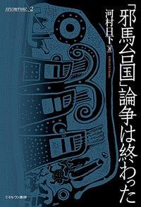 邪馬台国」論争は終わった 古代の地平を拓く2 | 河村日下の本・情報誌 ...