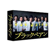 ブラックペアン Blu-ray BOX