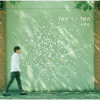 平義隆『ten to ten』