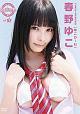 春野ゆこ(ゆこりーむ)/コスグラチュッ Vol.1