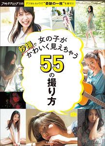 『女の子が秒撮でかわいく見えちゃう55の撮り方』藤島健