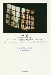 神曲 地獄篇 第1歌~第17歌 須賀敦子の本棚1