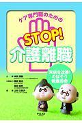 上村久美子『ケア専門職のためのSTOP!介護離職』