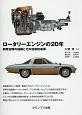 ロータリーエンジンの20年