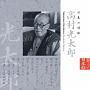 日本の詩歌 (4)~高村光太郎