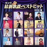 池田輝郎(池田輝男)『キング最新歌謡ベストヒット2018夏』