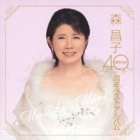 40周年ベストアルバム