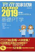 理学療法士・作業療法士 国家試験必修ポイント 基礎PT学 2019 電子版・オンラインテスト付