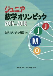 ジュニア数学オリンピック 2014-2018