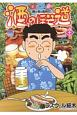 酒のほそ道 酒と肴の歳時記 (43)