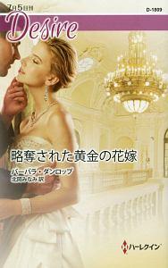 『略奪された黄金の花嫁』キャット・キャントレル