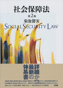 社会保障法<第2版>