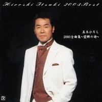 2003年版全曲集