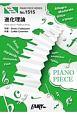 進化理論/BOYS AND MEN ピアノソロ・ピアノ&ヴォーカル TBSテレビアニメ「新幹線変形ロボ シンカリオン」オープニング曲