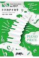 トドカナイカラ/平井堅 ピアノソロ・ピアノ&ヴォーカル~映画「50回目のファーストキス」主題歌