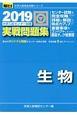 大学入試センター試験 実戦問題集 生物 駿台大学入試完全対策シリーズ 2019