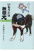 小池田マヤ『いもうとは秋田犬 にぎやかイベント編』