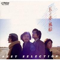 ソングライター・ルネッサンス~遠い世界に/BEST SELECTION