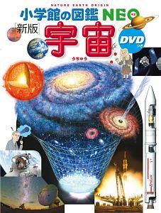 『小学館の図鑑NEO<新版> 宇宙 DVDつき』加藤由子