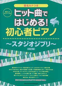 やさしいピアノ・ソロ ヒット曲ではじめる!初心者ピアノ~スタジオジブリ~<改訂版>