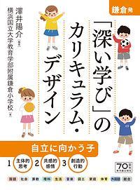 『鎌倉発!「深い学び」のカリキュラム・デザイン』堀口純香