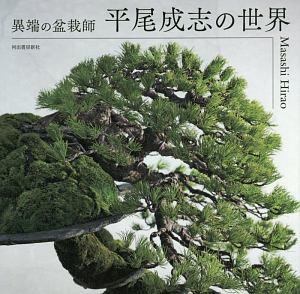 『異端の盆栽師 平尾成志の世界』田中ちえ美