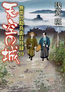 『天空の城 無茶の勘兵衛日月録19』太田蘭三